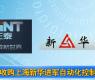 正泰收购上海新华进军自动化控制领域-gongkong《行业快讯》2012年第26期(总第44期)