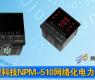 腾控科技NPM-510网络化电力仪表-gongkong《行业快讯》2012年第26期(总第44期)