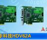 凌华科技HDV62A-gongkong《行业快讯》2012年第26期(总第44期)