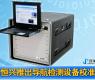 泛华恒兴推出飞机近距导航检测设备校准装置-gongkong《行业快讯》2012年第26期(总第44期)