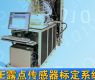 GE露点传感器标定系统运行-gongkong《行业快讯》2012年第27期(总第45期)