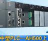台达中型PLC—AH500上市-gongkong《行业快讯》2012年第27期(总第45期)