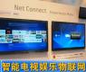 智能电视娱乐物联网手机亮相-gongkong《行业快讯》2012年第27期(总第45期)