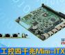 华北工控四千兆Mini-ITX主板-gongkong《行业快讯》2012年第27期(总第45期)