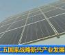 《十二五国家战略新兴产业发展规划》-gongkong《行业快讯》2012年第27期(总第45期)