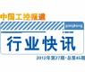 gongkong《行业快讯》2012年第27期(总第45期)