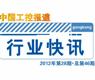 gongkong《行业快讯》2012年第28期(总第46期)