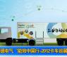 """施耐德电气""""能效中国行—2012卡车巡展""""启动-gongkong《行业快讯》2012年第28期(总第46期)"""
