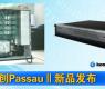 控创PassauⅡ新品发布-gongkong《行业快讯》2012年第28期(总第46期)