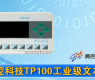 腾控科技TP100工业级文本屏-gongkong《行业快讯》2012年第28期(总第46期)