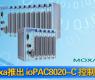 Moxa推出 ioPAC8020-C 控制器-gongkong《行业快讯》2012年第28期(总第46期)