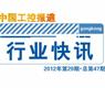 gongkong《行业快讯》2012年第29期(总第47期)