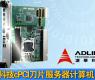 凌华科技cPCI刀片服务器计算机-gongkong《行业快讯》2012年第30期(总第48期)
