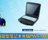 研华全强固型笔记本电脑PWS-980-gongkong《行业快讯》2012年第30期(总第48期)