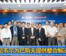 霍尼韦尔为巴斯夫提供整合解决方案-gongkong《行业快讯》2012年第30期(总第48期)