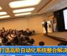 台达打造高阶自动化系统整合解决方案-gongkong《行业快讯》2012年第30期(总第48期)