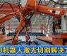 ABB机器人激光切割解决方案-gongkong《行业快讯》2012年第30期(总第48期)