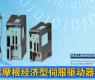 科尔摩根经济型伺服驱动器KC1-gongkong《行业快讯》2012年第30期(总第48期)
