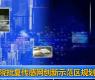 国务院批复传感网创新示范区规划纲要-gongkong《行业快讯》2012年第30期(总第48期)
