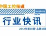 gongkong《行业快讯》2012年第31期(总第49期)