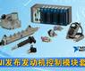 NI发布发动机控制模块套件-gongkong《行业快讯》2012年第31期(总第49期)