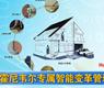霍尼韦尔专属智能变革管理系统-gongkong《行业快讯》2012年第31期(总第49期)