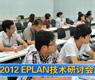 2012 EPLAN技术研讨会北京站-gongkong《行业快讯》2012年第31期(总第49期)