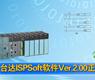 台达ISPSoft软件Ver.2.00正式发行-gongkong《行业快讯》2012年第31期(总第49期)