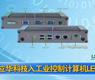 立华科技入工业控制计算机LEC-7050-gongkong《行业快讯》2012年第31期(总第49期)