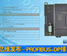 亿维发布—PROFIBUS-DP 接口模块-gongkong《行业快讯》2012年第31期(总第49期)