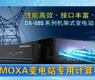 MOXA变电站专用计算机-gongkong《行业快讯》2012年第31期(总第49期)