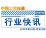 gongkong《行业快讯》2012年第32期(总第50期)