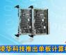 凌华科技推出单板计算机新品-gongkong《行业快讯》2012年第32期(总第50期)