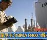 霍尼韦尔发布最新BMA R400.1解决方案-gongkong《行业快讯》2012年第32期(总第50期)