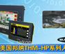 美国邦纳THM-HP系列人机界面登场-gongkong《行业快讯》2012年第32期(总第50期)