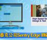 泰克公司推出用于改进射频信号监测的Sentry Edge II解决方案-gongkong《行业快讯》2012年第32期(总第50期)