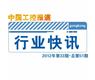 gongkong《行业快讯》2012年第33期(总第51期)