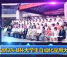 2012A-B杯大学生自动化应用大赛落幕-gongkong《行业快讯》2012年第33期(总第51期)