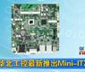 华北工控最新推出Mini-ITX主板-gongkong《行业快讯》2012年第33期(总第51期)