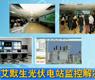 艾默生光伏电站监控解决方案-gongkong《行业快讯》2012年第33期(总第51期)