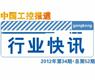 gongkong《行业快讯》2012年第34期(总第52期)