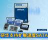 研华支持扩展温度SATAIII SSD-gongkong《行业快讯》2012年第34期(总第52期)