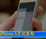 iPhone 5正式发布-gongkong《行业快讯》2012年第34期(总第52期)