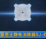 基恩士静电消除器SJ-E系列-gongkong《行业快讯》2012年第34期(总第52期)