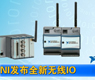 NI发布全新无线IO-gongkong《行业快讯》2012年第34期(总第52期)