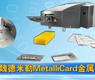 魏德米勒MetalliCard金属标识牌-gongkong《行业快讯》2012年第34期(总第52期)