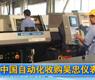 中国自动化收购吴忠仪表-gongkong《行业快讯》2012年第34期(总第52期)