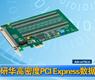 研华高密度PCI Express数据采集卡-gongkong《行业快讯》2012年第34期(总第52期)