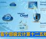 首个部级云计算十二五规划落地-gongkong《行业快讯》2012年第34期(总第52期)