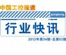 gongkong《行业快讯》2012年第34期(总第53期)